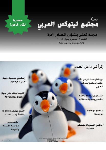 مجلة لينوكس العربى العدد الثانى