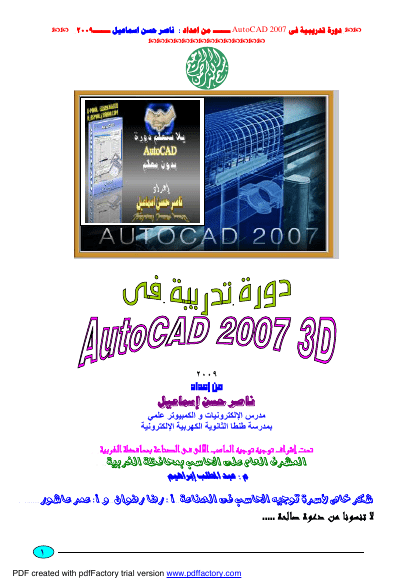 اتوكاد 2007 ثلاثى الابعاد   AutoCAD 3D