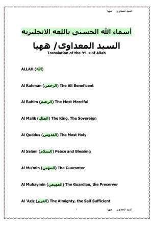 خواص اسماء الله الحسنى pdf