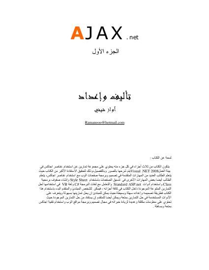 التقنية التي ستغير عالم الوب AJAX.net