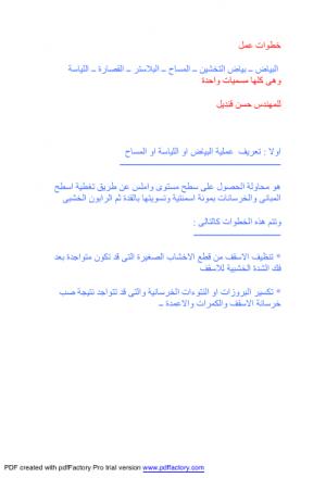 البياض - اللياسة - المساح خطوات تنفيذه للمهندس حسن قنديل