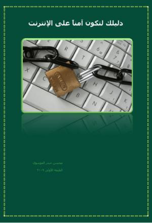 كتاب دليلك لتكون آمنا على الإنترنت