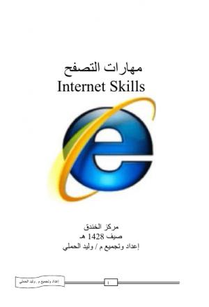 مهارات تصفح الإنترنت