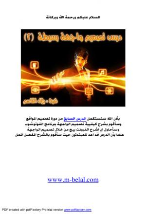 دورة المواقع للمبتدئين - الدرس الثاني
