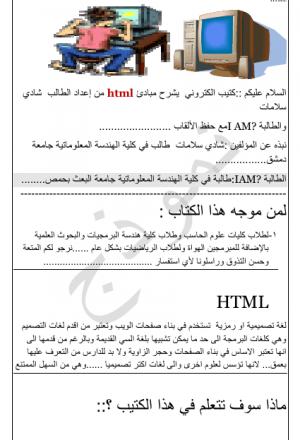 عملاق HTML