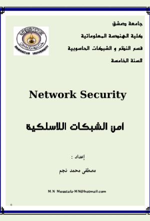 أمن الشبكات اللاسلكية