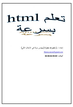 تعلم html بسرعة