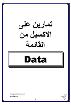 تمارين عملية هامة على قائمة Data فى الاكسيل