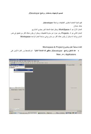 تصميم الواجهات بإستخدام برنامج JDeveloper