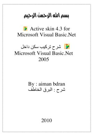 شرح إدارج اداة activeskin4.3 في vb.net