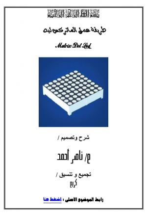 طريقة عمل النشرات الضوئية من الألف الى الياى ( Matrix Led )