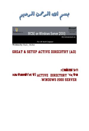 كتاب Active Directory الدليل النشط - ويندوز 2000 سيرفر
