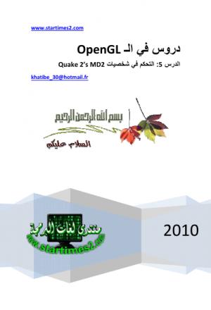 دروس في OpenGL -الجزء الثاني