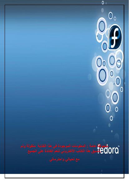 دليل تثبيت فيدورا الحادية عشر