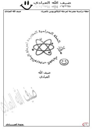 خطة دراسية مقترحة لمرحلة البكالوريوس الفيزياء