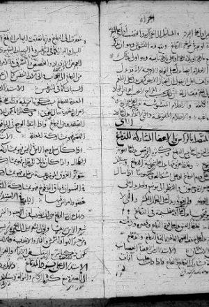 مخطوطة - زبدة الطب-القسم 2