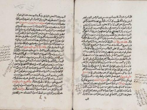 مخطوطة - شرح الورقات للحطاب المالكي