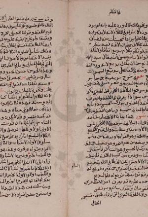 مخطوطة - شرح عقود الجمان للسيوطي