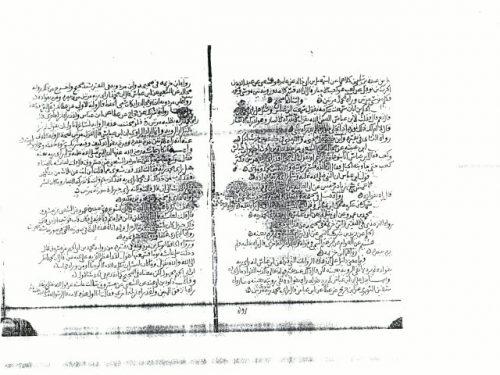 مخطوطة - الغنية في مسألة الرؤية ـ لابن حجر