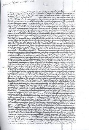 مخطوطة - علوم الحديث - المطالب العالية بزوائد المسانيد الثمانية لابن حجر