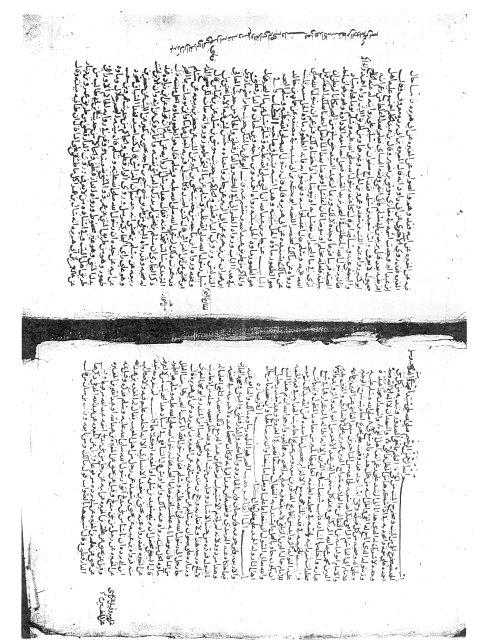 مخطوطة - تلخيص الجبير لابن حجر