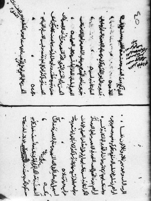 مخطوطة - علوم الحديث - تعريف أهل التقديس بمراتب الموصوفين بالتدليس لابن حجر