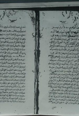 مخطوطة - علوم الحديث - فتح المغيث شرح ألفية الحديث للسخاوي
