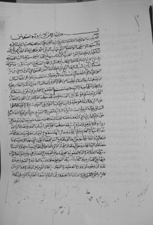 مخطوطة - علوم الحديث - مسائل منتخبة من شرح النووي على صحيح مسلم لابن حجر