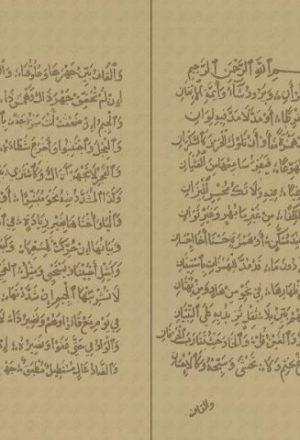 مخطوطة - عمدة المفيد وعدة المجيد للسخاوي