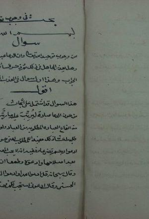 مخطوطة - فتاوى للشوكاني