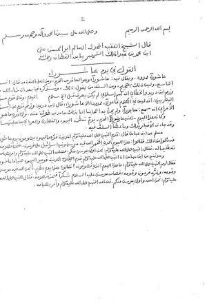 مخطوطة - فضائل عاشوراء لابن القطان