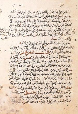 مخطوطة - فقه اللغة  للثعالبي