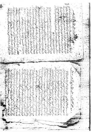 مخطوطة - الأجوبة للسخاوي
