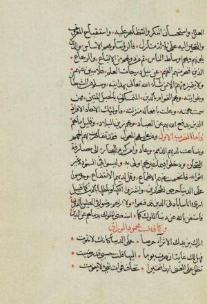 مخطوطة - كتاب للثعالبي