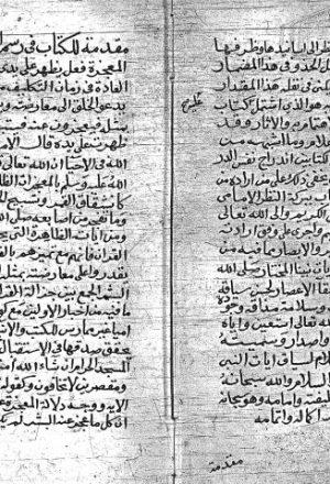 مخطوطة - لسياق لمعجزات النبي لابن القطان
