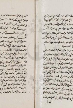 مخطوطة - مارواه الواعون فى أخبار الطاعون للسيوطي