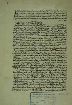 مخطوطة - مجموع فيه ايضاح مالم يسع المحدث جهله    والكشف للسيوطي