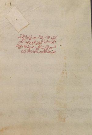 مخطوطة - مجموع لـ السيوطي يضم 15 رسالة-m-syouti-مجموع للسيوطي