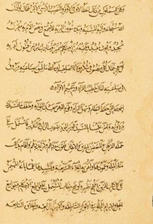 مخطوطة - محاضرة العلماء ومحاورة الفهماء للسخاوي
