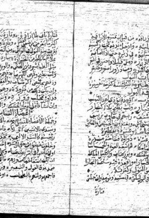 مخطوطة - فتح الغلل