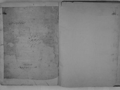 مخطوطة - مخطوطة رقم 117 حاشية على تحفة المحتاج لابن حجر