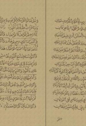 مخطوطة - ـ عمدة المفيد وعدة المجيد للسخاوي