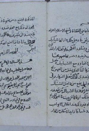 مخطوطة - مسألة لابن حجر