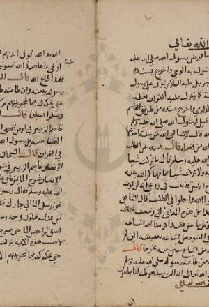 مخطوطة - مفتاح الجنة فى الاعتصام بالسنة للسيوطي