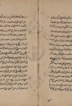 مخطوطة - مفتاح الجنة في الاعتصام بالسنة للسيوطي