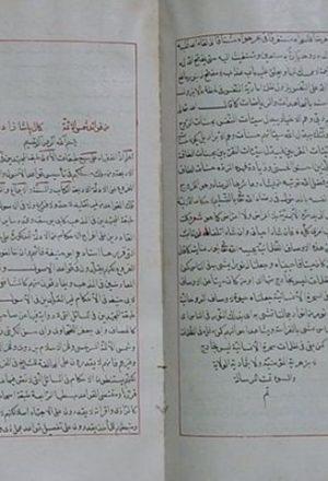 مخطوطة - من فوائد شمس الأئمة لابن كمال باشا