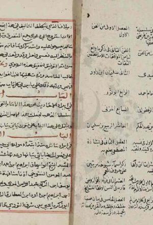 مخطوطة - مناقب الإمام الشافعي لابن حجر