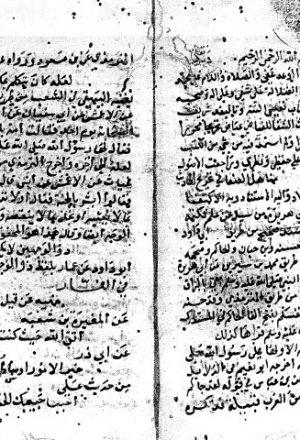 مخطوطة - مناهل الصفا في تخريج أحاديث الشفا للسيوطي
