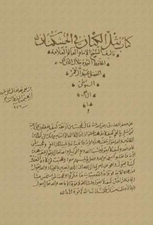 مخطوطة - نثل الكنان-116ـ نثل الكنان للسيوطي