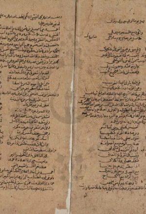 مخطوطة - نظم العقيان فى اعيان الاعيان للسيوطي